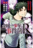 金田一少年之事件簿R11