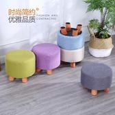 布藝小凳子時尚家用成人客廳圓凳小墩子沙發凳實木矮凳創意小板凳