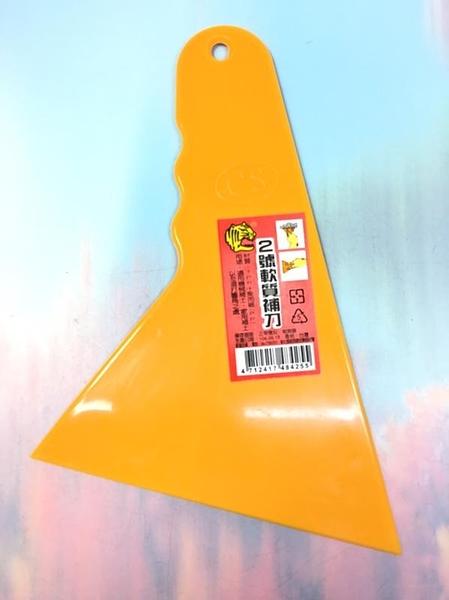 【虎王 2號軟質補刀】484255補刀 油漆用品 DIY五金【八八八】e網購