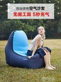 充氣沙發 懶人充空氣沙發袋便攜充氣床單人充氣床墊戶外折疊座椅子 第六空間 igo