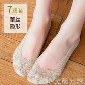 襪子船襪女純棉淺口隱形夏季薄款冰絲硅膠防滑蕾絲短襪子韓版ulzzang 至簡元素