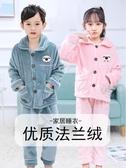兒童睡衣 秋冬季兒童法蘭絨睡衣男童女童寶寶家居服加厚【快速出貨】