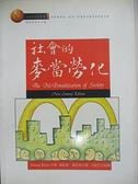 【書寶二手書T8/社會_HMV】社會的麥當勞化_林佑聖, George Ritze