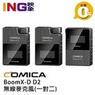 【24期0利率】COMICA BoomX-D D2 無線麥克風 (一對二) 開年公司貨 TX+TX+RX