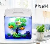 小型桌面魚缸迷你造景裝飾生態懶人缸水族箱辦公桌家用金魚缸YYP 伊鞋本鋪