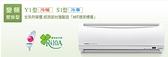 《日立 HITACHI》壁掛式冷暖 精品(Y) 系列 R410A 變頻1對1 RAS-71YK1/RAC-71YK1 (含基本安裝)