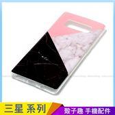 大理石三星Note9 Note8 手機殼簡約 輕薄舒適保護殼保護套全包邊軟殼