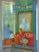 【書寶二手書T4/兒童文學_LME】11個小孩10雙鞋_艾倫‧波特, 林妏怡