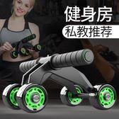 健腹輪腹肌輪男女健身器材家用多功能收腹器卷腹輪初學者滾輪(全館滿1000元減120)