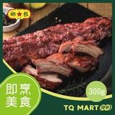 鄉根肉品 美式BBQ豬肋排 約300g/包【TQ MART】