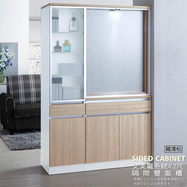 風水櫃【UHO】艾美爾系統4.2尺隔間雙面櫃(羅漢松) 免運費 HO18-318-1