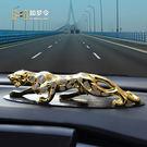 金錢豹汽車擺件創意汽車裝飾用品車上車載擺...
