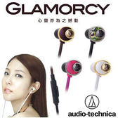 免運 鐵三角 ATH-CKF77iS GLAMORCY 重低音智慧型手機用耳塞式耳機 附攜存袋 公司貨