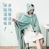 夏季辦公室午睡毯披肩斗篷式午休毯子蓋被子毛毯小毯子蓋腿蓋毯女 青木鋪子「快速出貨」
