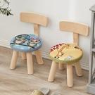 小凳子 小凳子家用實木矮凳時尚圓凳靠背可愛兒童沙發凳椅子卡通創意板凳 星河光年DF