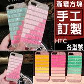 HTC Desire19s Desire19+ U19e U12+ life Desire12s U11 EYEs 手機殼 漸變方塊 水鑽殼 訂製 DC