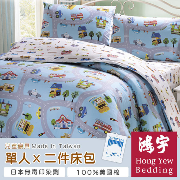 【鴻宇HongYew】交通樂園防蹣抗菌單人二件式床包組