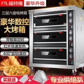福特隆烤箱商用三層六盤大型電烤箱蛋糕面包披薩烘焙月餅烤肉烘爐 220vNMS漾美眉韓衣