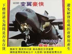 二手書博民逛書店航空知識 Aerospace罕見Knowledge 2009年第