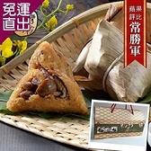 【南紡購物中心】台灣好粽.蘋果評比常勝軍-傳統北部粽(170g×5入×1盒)(提盒)