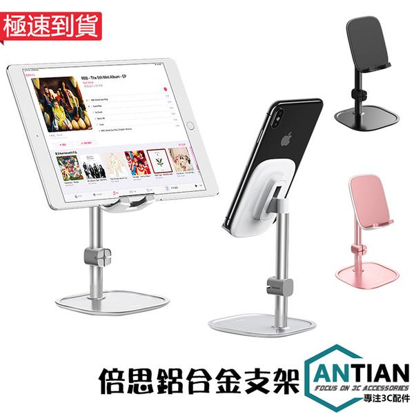 Baseus倍思 文藝青年桌面支架 鋁合金 手機支架 平板支架 懶人支架 直播 追劇 多角度旋轉 手機架