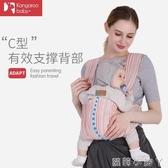 袋鼠仔仔嬰兒背帶寶寶外出簡易老式背袋后背夏天夏季背巾前后兩用【蘿莉新品】