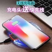 蘋果x無線充電器iphone765三星s8安卓小米vivo華為oppo手機通用QI 衣櫥の秘密