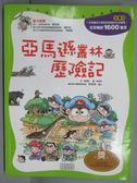 【書寶二手書T1/少年童書_QLH】亞馬遜叢林歷險記_我的第一本科學漫畫書2
