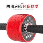 健腹輪 健腹輪腹肌輪防滑靜音巨輪 健身器材 MKS 小宅女