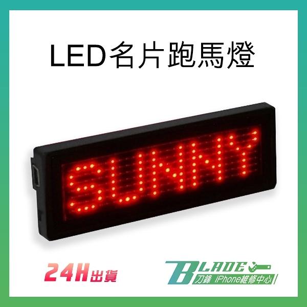 【刀鋒】現貨供應 LED名片型字幕機 LED跑馬燈 名片充電型 廣告招牌燈 攜帶式 字幕機 USB傳輸 胸牌