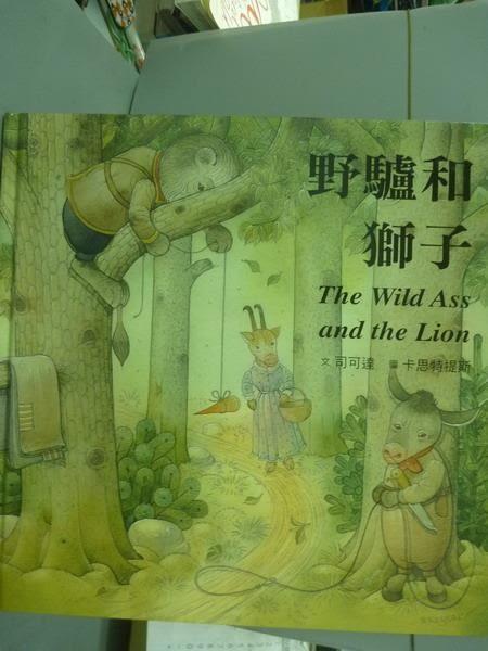 【書寶二手書T3/少年童書_QDE】野驢和獅子_司可達