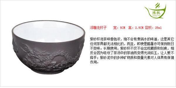 紫砂浮雕龍茶杯 3個/包