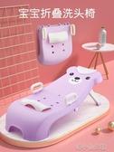 兒童加大寶寶洗頭神器可折疊兒童洗頭躺椅家用小孩防水 『洛小仙女鞋』YJT