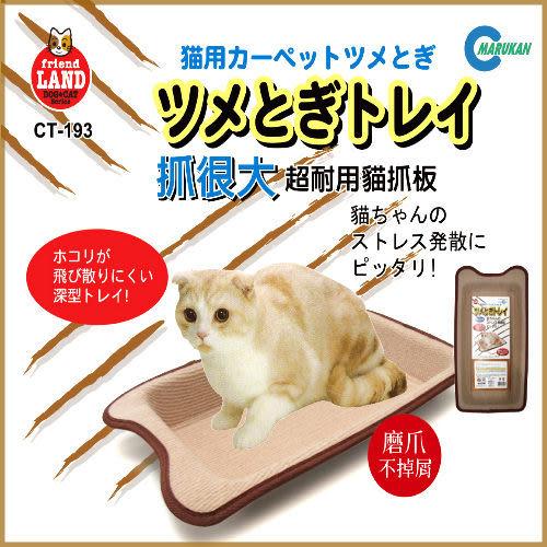 *KING WANG*日本MARUKAN耐抓貓抓板《抓很大貓抓板》CT-193 附木天蓼粉