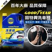 【GOODYEAR 固特異】洗車精2.5L (清潔 去汙 防塵)