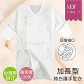 台灣製DODOE頂級超棉柔120支線 加長版紗布護手肚衣 肚衣 寶寶內衣 長袍 專櫃級【GA0016】