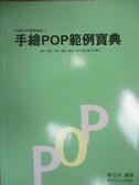 【書寶二手書T4/設計_QEC】手繪POP範例寶典(POP寶典3)_鄭從成
