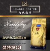 【力代】曼特寧G1咖啡豆 Mandheling--1磅/袋
