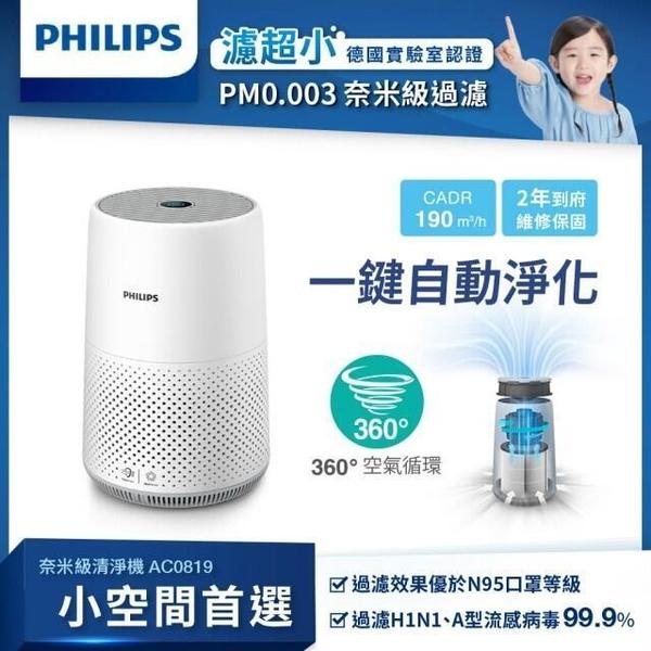 【免運費】 飛利浦 PHILIPS 高效PM0.003奈米級濾淨 空氣清淨機/空氣濾清器 AC0819/AC-0819