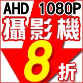 88節下殺!! AHD 1080P攝影機下殺8折