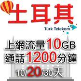 土耳其 TURK Telckom網卡 通話/上網 10GB流量 20日 土耳其網卡/網路卡/通話預付卡/洽公/輕流量