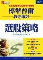 二手書《標準普爾教你做好選股策略--The Standard & Poor's Guide to Selecting Stocks》 R2Y 9789861572932