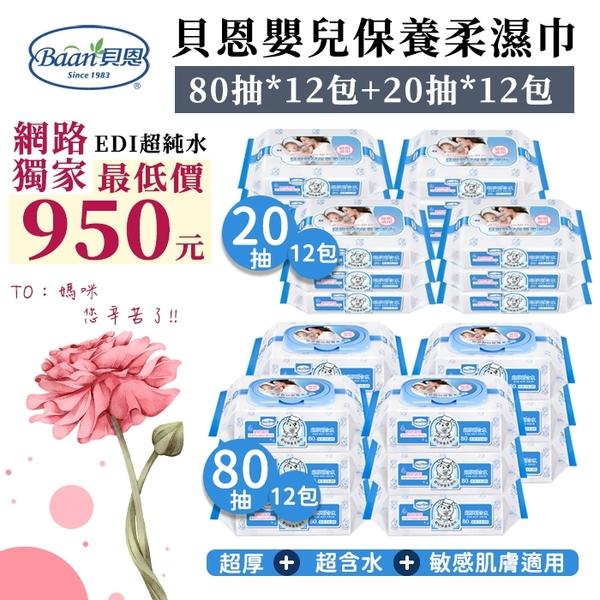 【愛吾兒網路獨家特惠】貝恩 Baan 嬰兒保養柔濕巾 EDI超純水/濕紙巾/台灣製-80抽*12包+20抽*12包