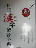 【書寶二手書T2/字典_LLU】日語漢字讀音字典_DT企劃