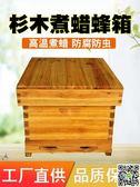 杉木煮蠟蜂箱 中蜂意蜂蜂箱1套 十框標準蜂箱養蜂蜜蜂蜂箱 JD CY潮流站