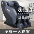 索科8d多功能太空艙按摩椅家用全身全自動新款豪華電動老人小型器 MKS薇薇