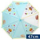 里和家居 韓國BABYPRINCE 47公分兒童透視安全雨傘 小熊學校 藍色 雨具