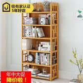 書架 書櫃 簡約書架多層落地學生家用簡易書櫃組裝竹木置物架子客廳臥室層架T