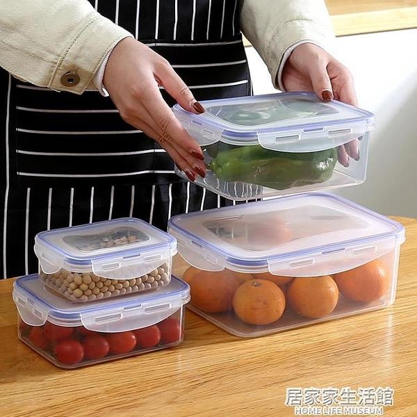保鮮盒食品級可微波加熱冰箱食物收納塑料密封透明便當盒帶餐飯盒 居家家生活館