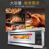 220V 電烤箱商用大容量大型披薩烤爐一層一盤烘焙蛋糕面包燃氣烤箱 露露日記